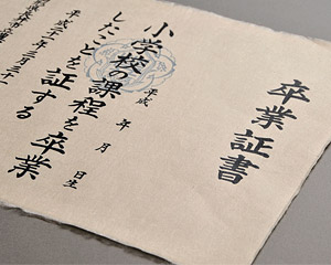深山和紙製「卒業証書」の写真