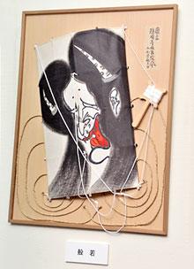 隠明寺凧般若の写真