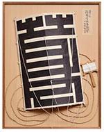 隠明寺版画絵凧「文字:蔦」の写真