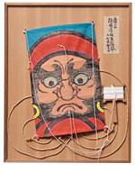 隠明寺版画絵凧「達磨」の写真
