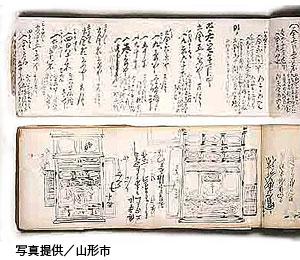 記録帳「職人渡方帳」の写真