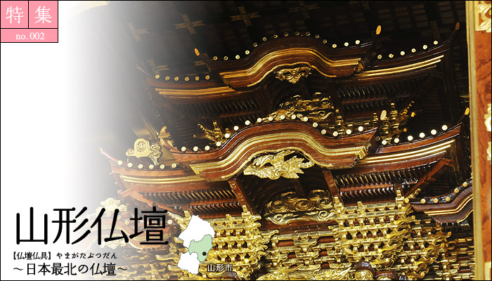 特集No.2「山形仏壇」日本最北の仏壇。