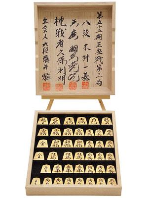 「第五十期王座戦第三局駒」の写真