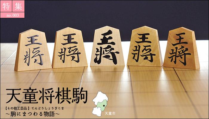 特集No.3「天童将棋駒」駒にまつわる物語。