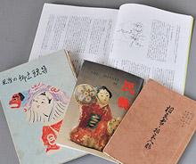 相良人形の記事が記された古い書籍の写真
