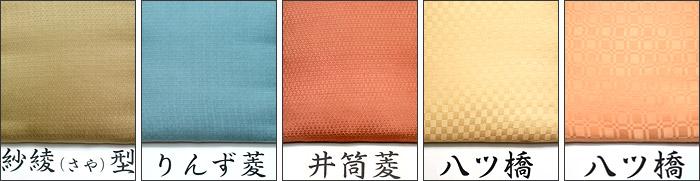 文様写真(左から)「さや型」「りんず菱」「井筒菱」「八ツ橋」「八ツ橋」