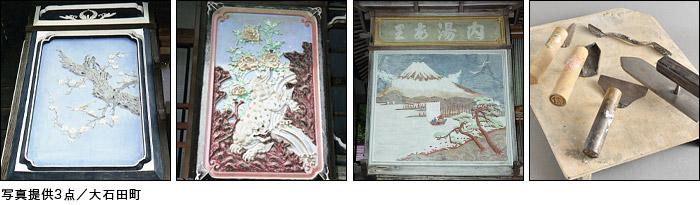 鏝絵各種と左官道具の写真